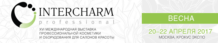 Программа выставки INTERCHARM professional 2017 – одного из самых ожидаемых событий весны